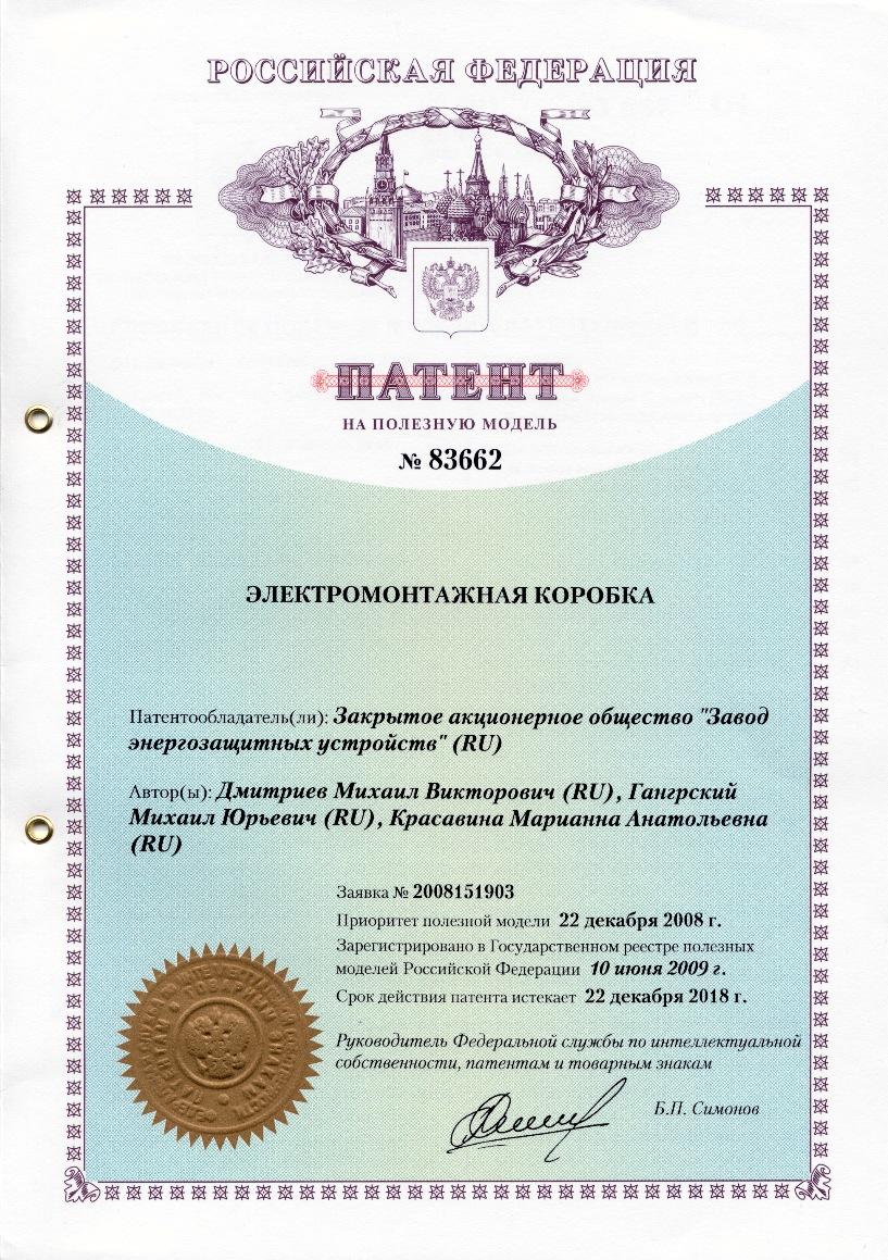 патент 1 (83662)