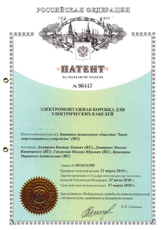патент 2 (96447)