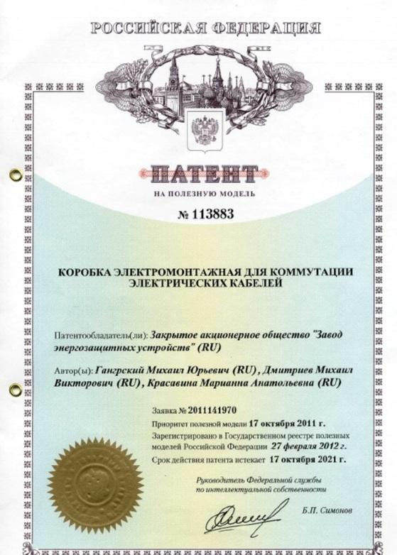 патент 3 (113883)
