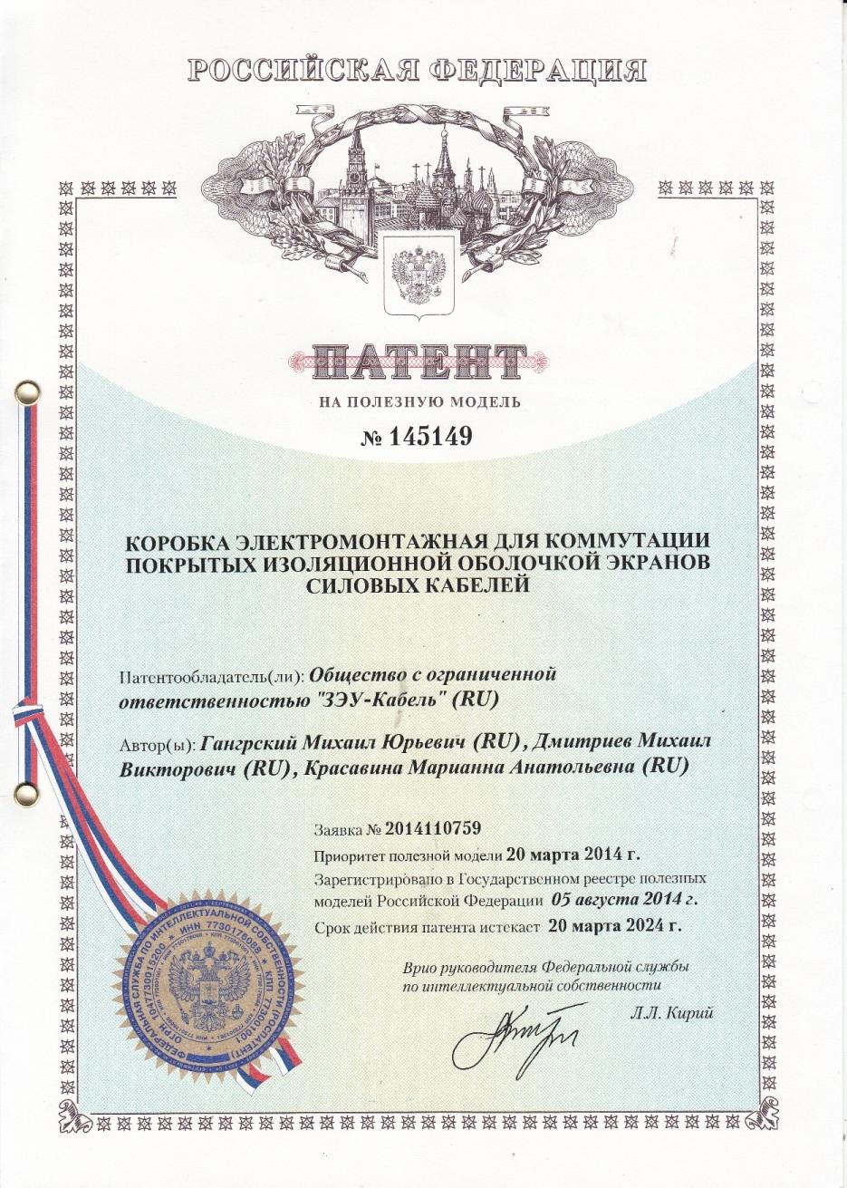 патент 4 (145149)